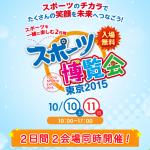 スポーツ博覧会・東京2015