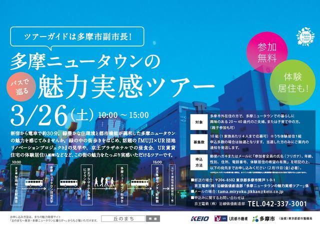 NTtour_poster