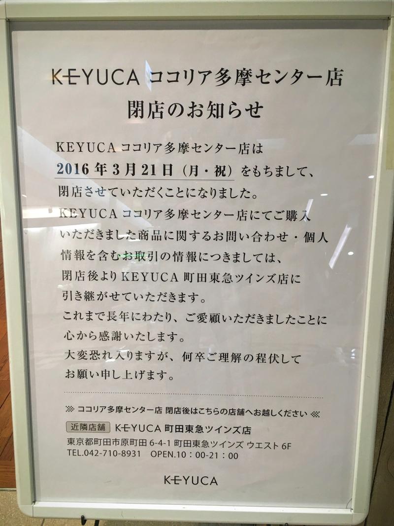 keyuca多摩センター