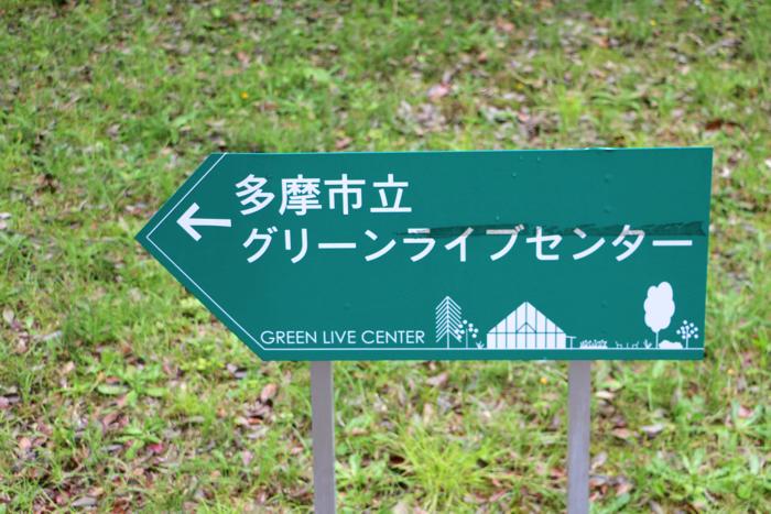 グリーンライブセンター 水琴窟
