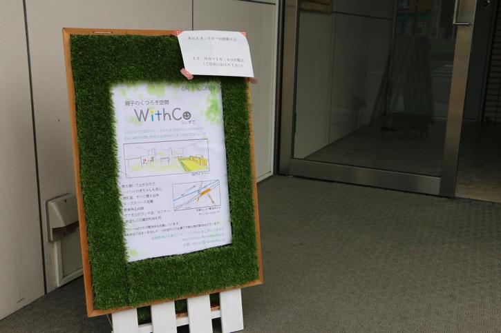 WithCo