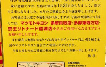 マツモトキヨシ京王多摩センター店閉店