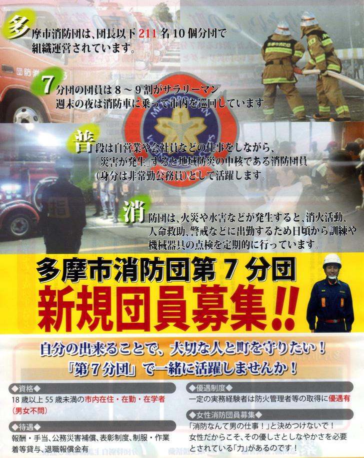 多摩市消防団第7分団新規団員募集中