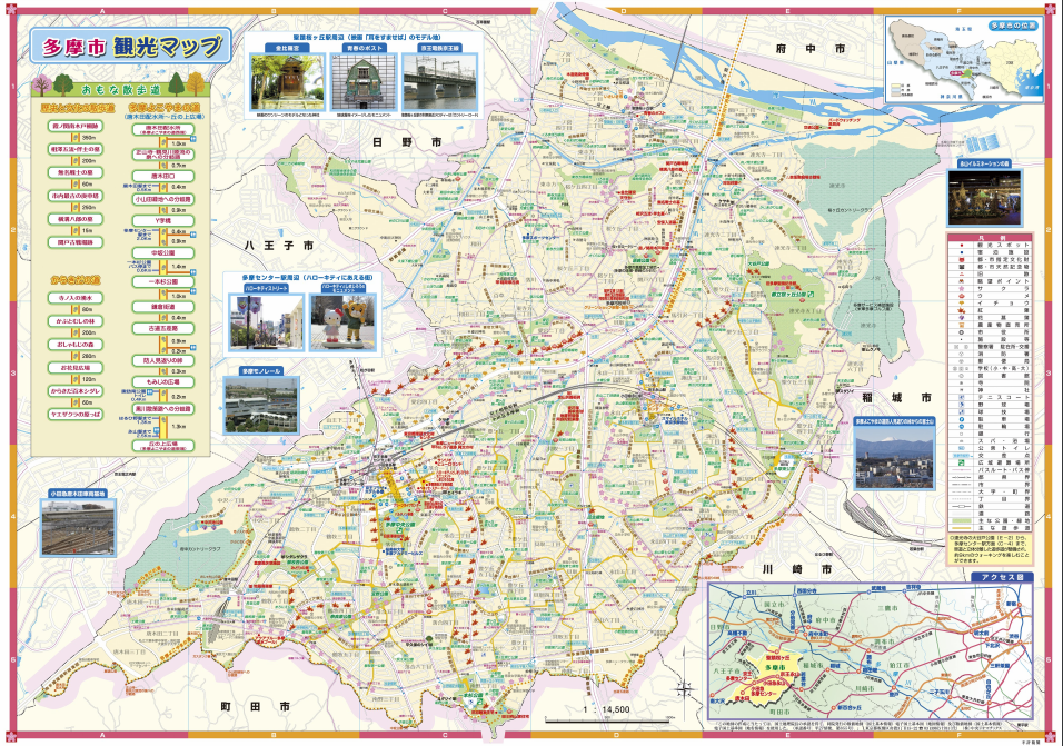 多摩市観光マップ