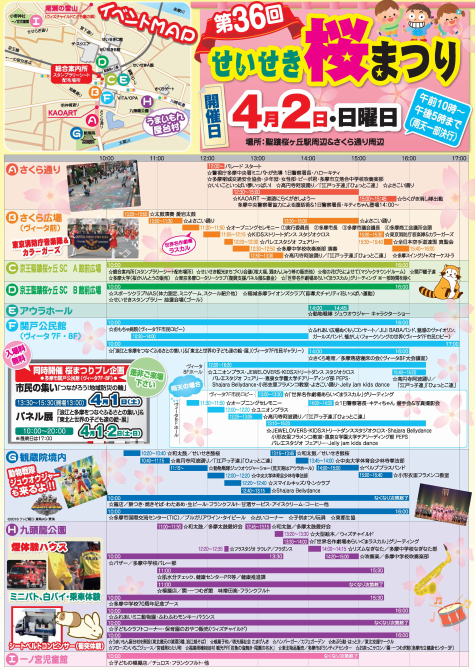 せいせき桜まつり2017
