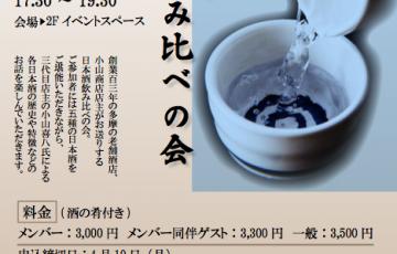 日本酒飲み比べ会