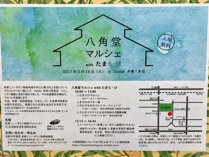 【3/18】八角堂マルシェ with たまら・びが開催