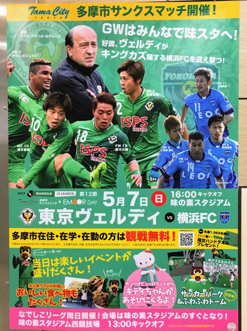 多摩市民無料招待 「東京ヴェルディ VS 横浜 FC」