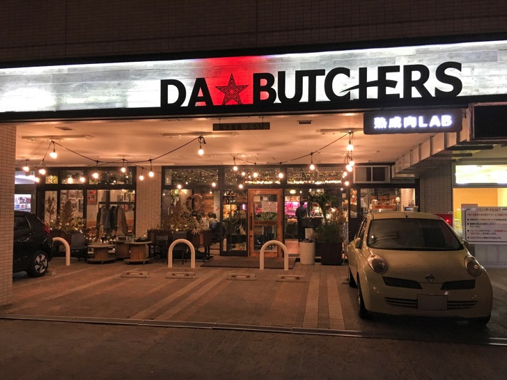 熟成肉LAB DA★BUTCHERS
