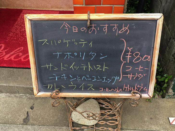 聖蹟桜ヶ丘のコーヒーハウス「ケトルドラム」