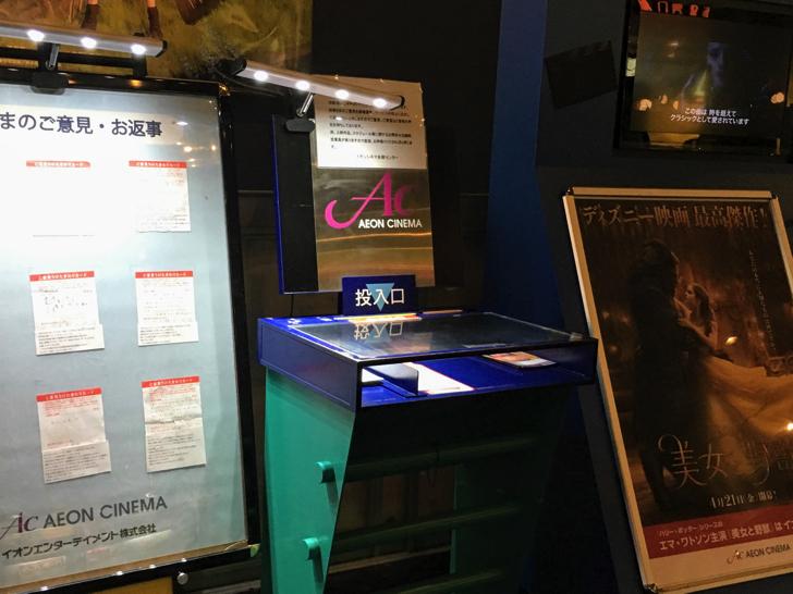 イオンシネマ多摩センターで映画『メアリと魔女の花』の試写会