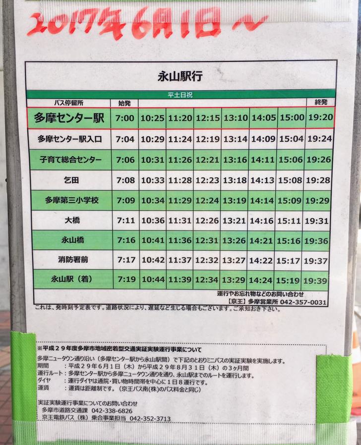 多摩ニュータウンミニバス実証実験時刻表
