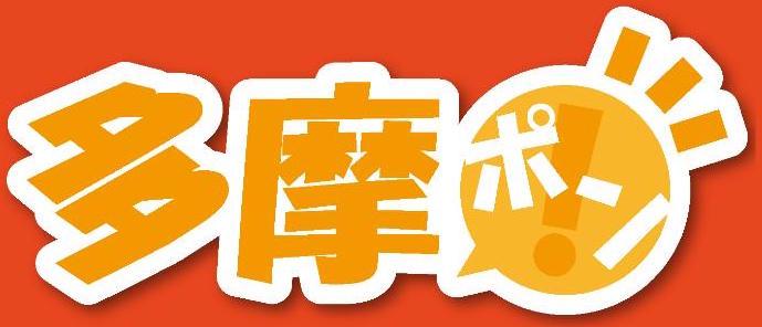 多摩ポン 東京都多摩市エリアの地域ブログ