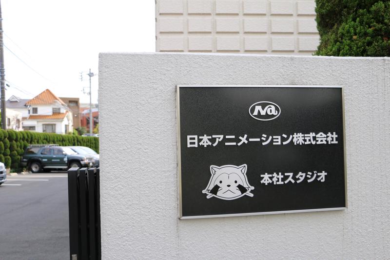 多摩市にある日本アニメーションの本社スタジオ