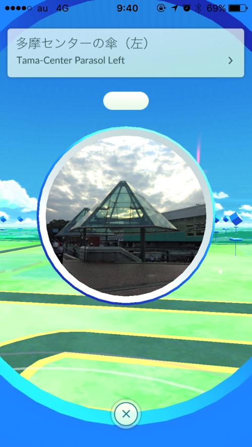 多摩センター周辺のポケストップ
