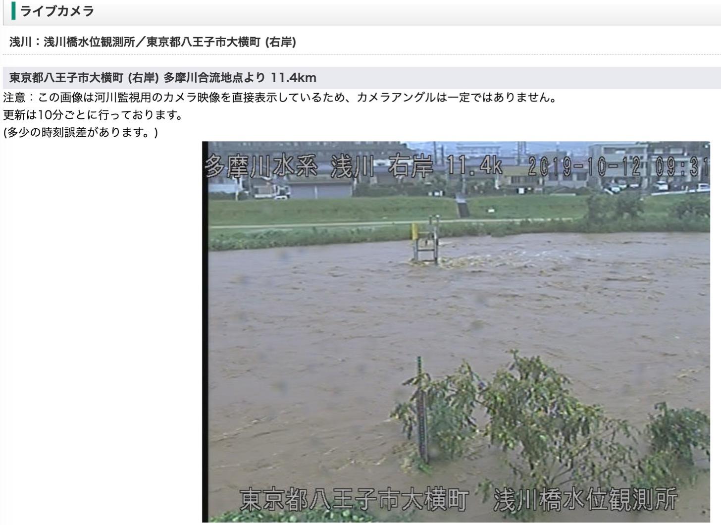 ライブカメラの映像(浅川)