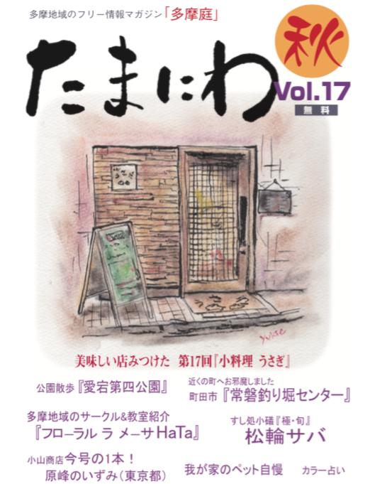 たまにわ 秋 Vol.17