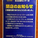 カルディコーヒーファーム京王多摩センター店閉店