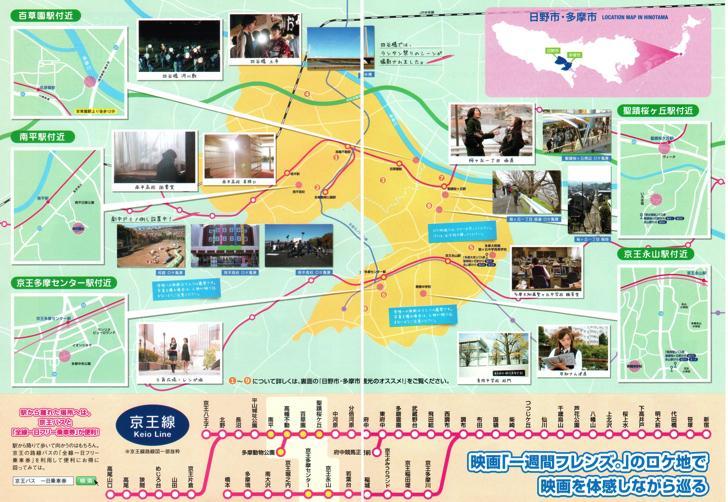 映画『一週間フレンズ』ロケ地マップ