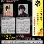 【3/27開催】コンティ多摩センターで「雅楽」コンサート【PR】
