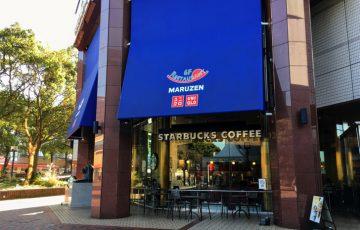 スターバックスコーヒーココリア多摩センター