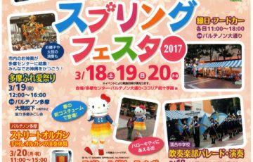 【3/18〜3/20】多摩センタースプリングフェスタが開催