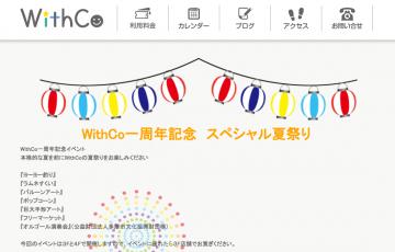 親子カフェ「Withco」が1周年