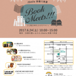 『Book Meets!!! ~ひと箱古本市と小さなマルシェ~』