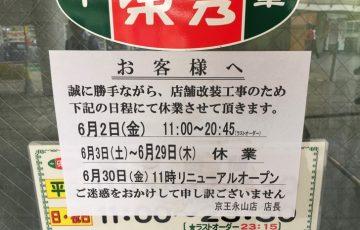 れんげ食堂Toshu