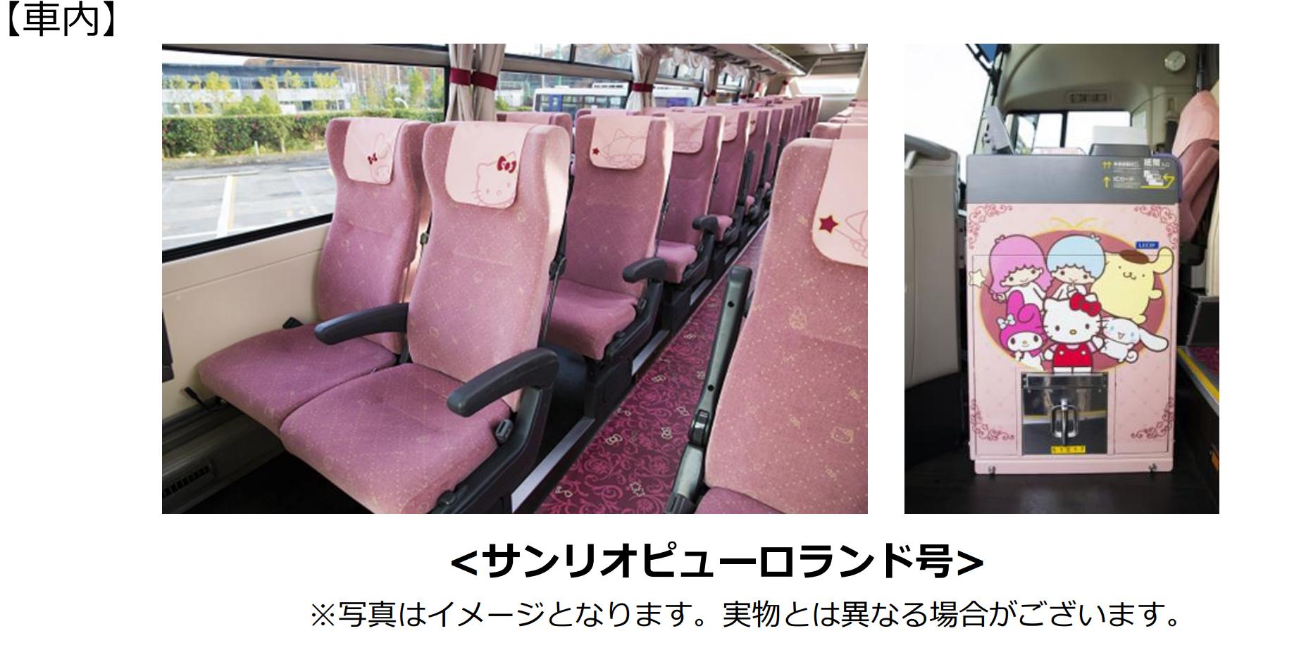 【成田国際空港連絡高速バス】サンリオピューロランド号内装