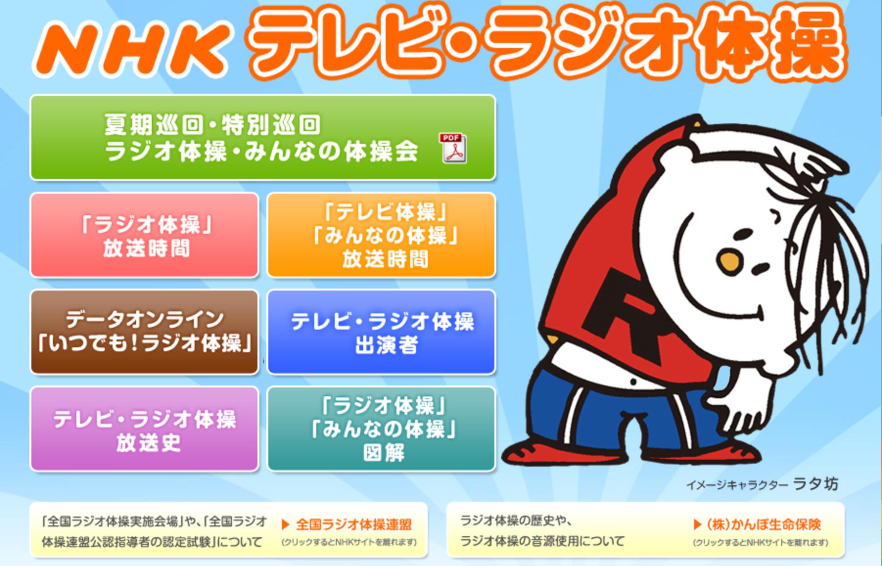 NHKラジオ体操