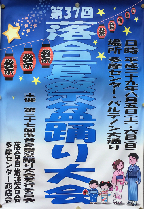 第37回落合夏祭盆踊り大会