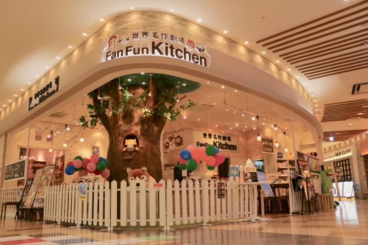 世界名作劇場 Fan Fun Kitchen」夏季メニュー