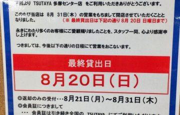 TSUTAYA多摩センター店閉店