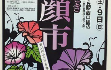 【7/8〜9】聖蹟桜ヶ丘駅で「第34回ふるさと多摩夏まつり せいせき朝顔市」が開催