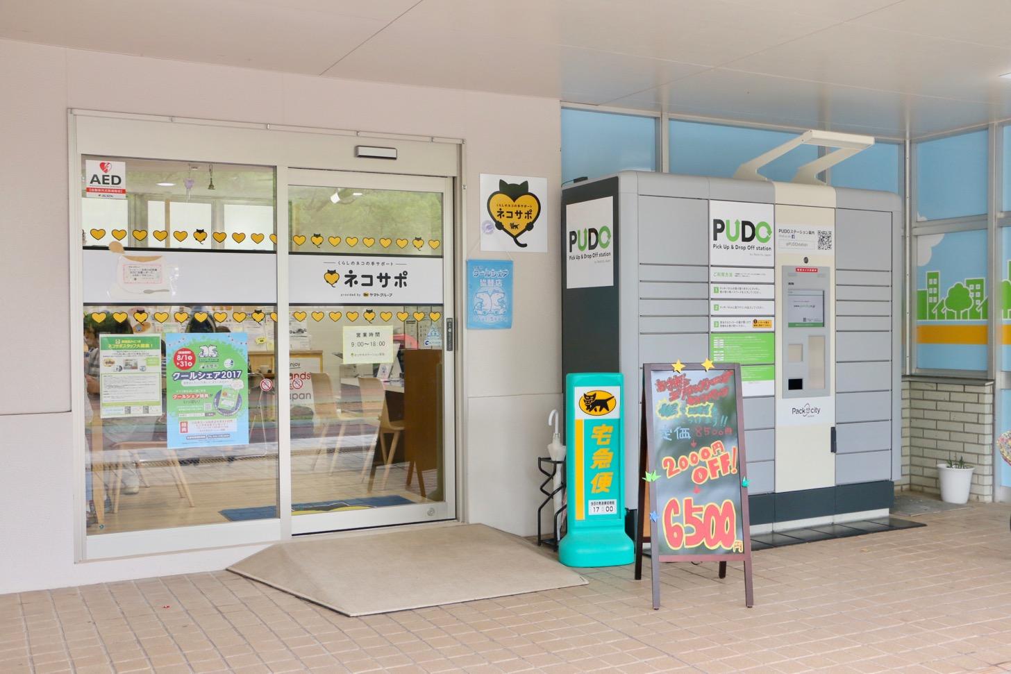 ネコサポステーション貝取店