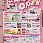 京王多摩センターSC1Fリニューアル