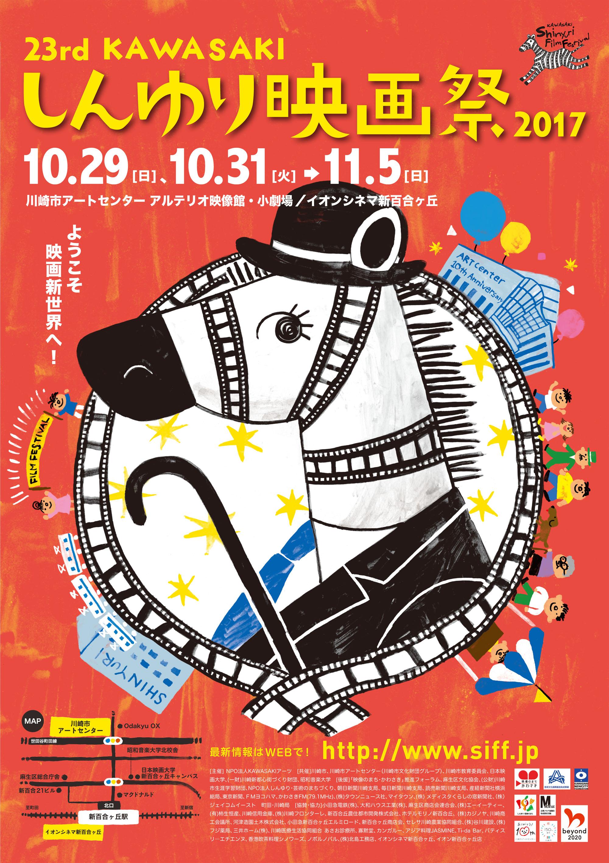 KAWASAKI しんゆり映画祭