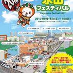 永山フェスティバル2017