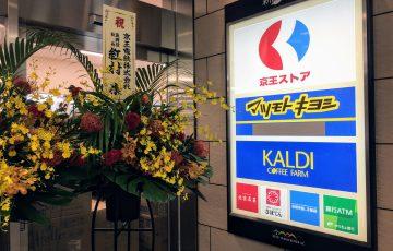 京王多摩センターSC1F新鮮市場
