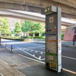 高速リムジンバス乗り場:多摩センター駅