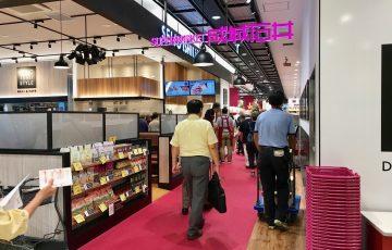 スーパーマーケット 成城石井