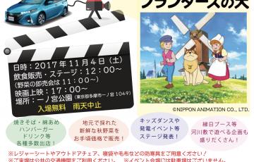 せいせき野外映画KAOCINEMA
