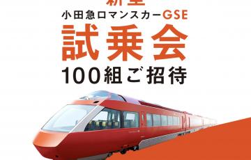 小田急ロマンスカーGSE試乗会
