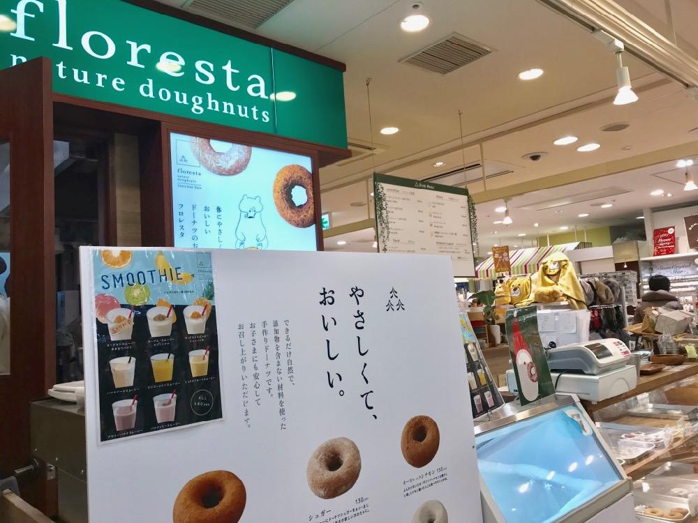 フロレスタ 小田急マルシェ多摩センター店