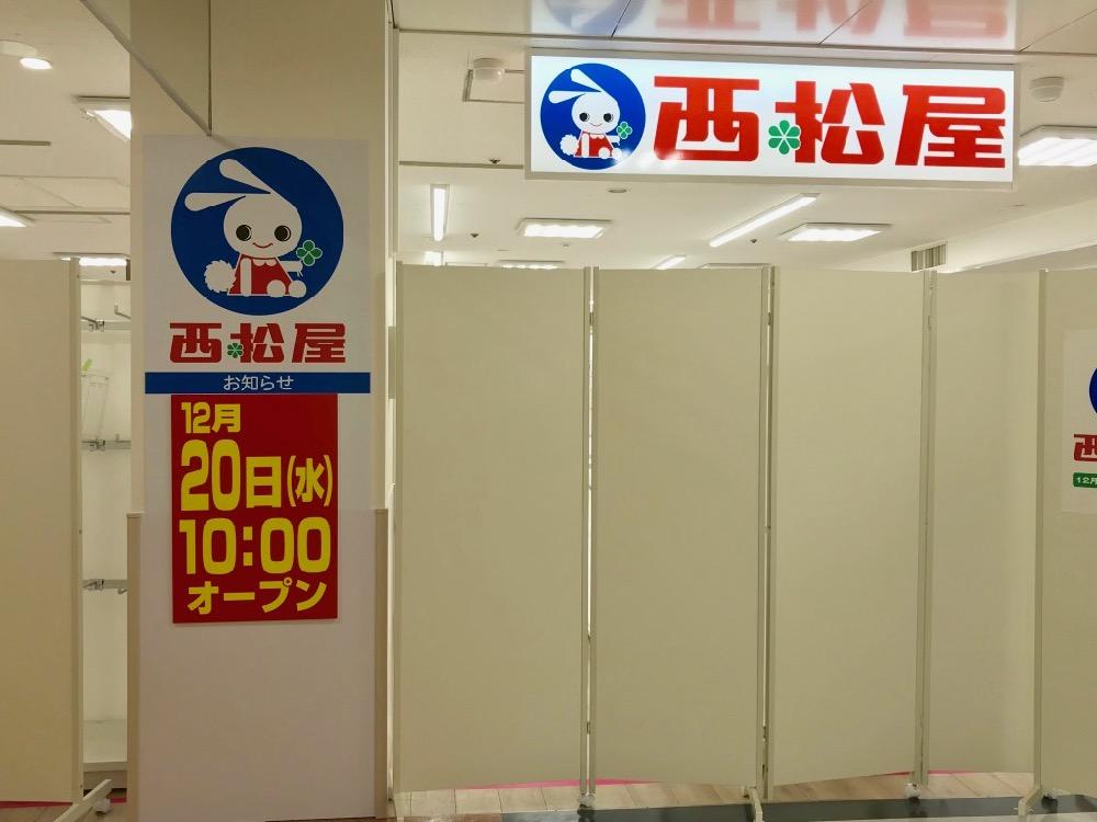 西松屋グリナード永山店