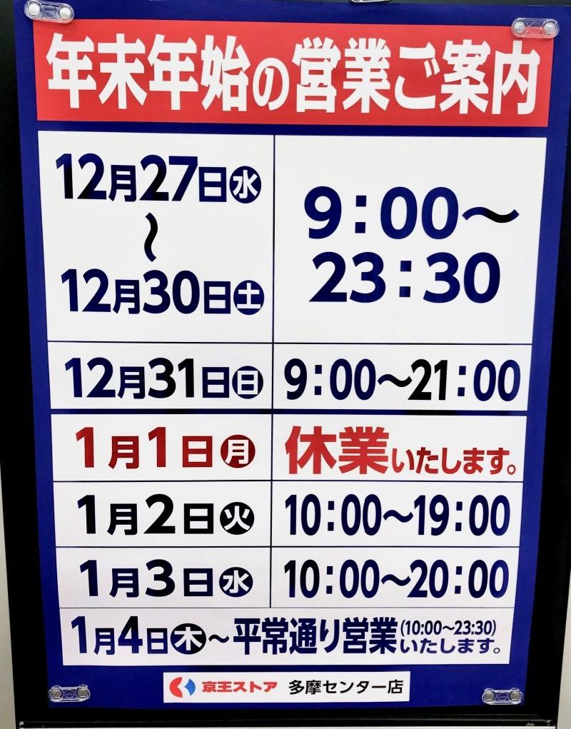 京王ストア多摩センター店