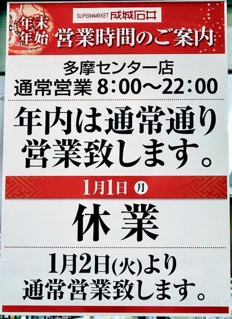 成城石井多摩センター店