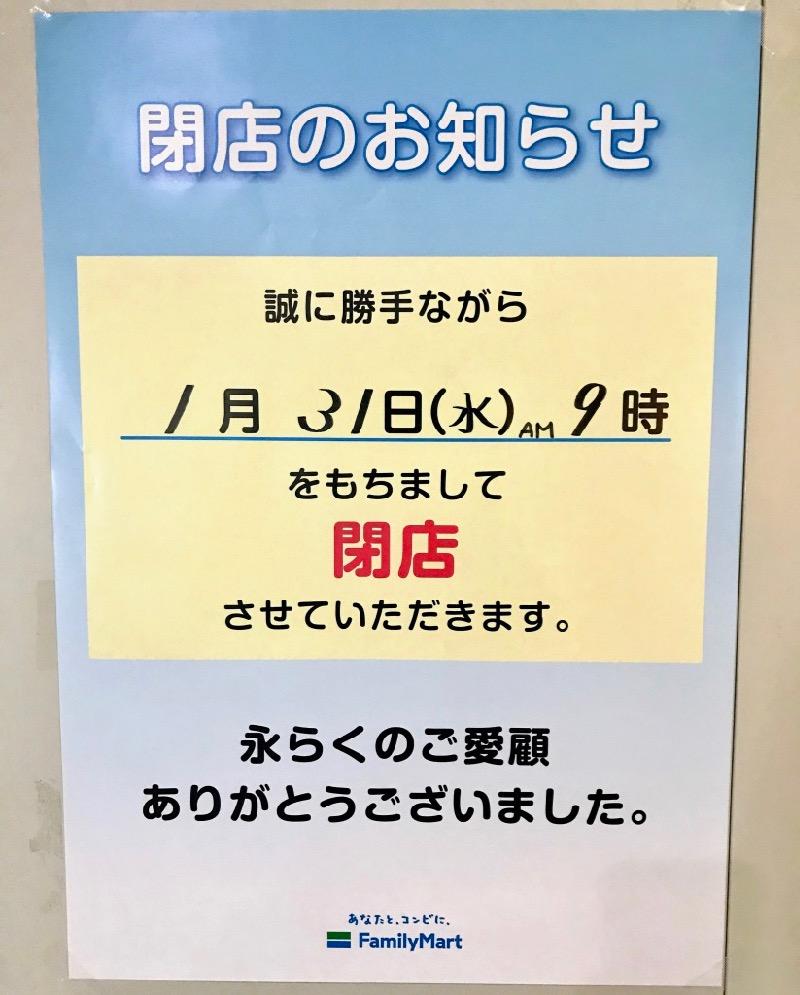 ファミリーマート多摩アカデミーヒルズ店