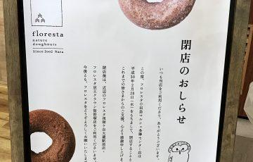 フロレスタ 小田急マルシェ多摩センター店閉店